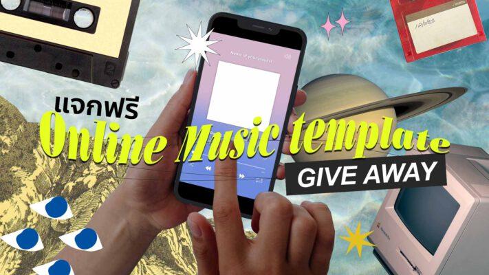 give away, template, UI design